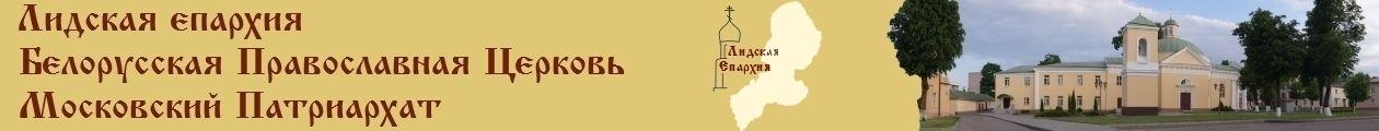 Лидская епархия Белорусская Православная Церковь Московский Патриархат